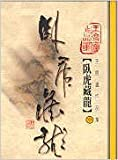Wo hu cang long 2 ('Crouching Tiger, Hidden Dragon, Book 2' in Traditional Chinese Characters)