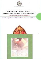 Download The Role of Ahl Al Bayt in building the Virtuous Community Volume 2 pdf epub