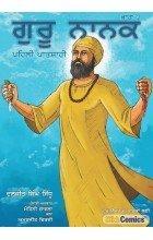 Guru Nanak Pehli Paatshahi (Volume 2)