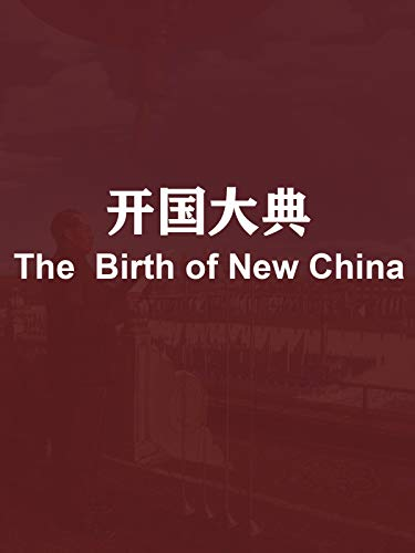 The Birth Of New China-2