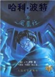 Harry Potter and the Order of the Phoenix, J. K. Rowling, 7020043275