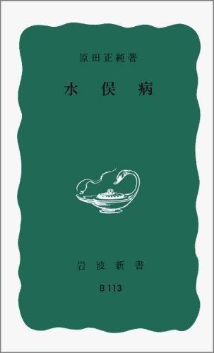 水俣病 (岩波新書 青版 B-113)