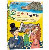 The reasoning novel detective Sherlock Holmes series: thirty coffin island(Chinese Edition)
