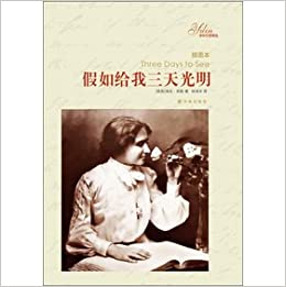 Book The Yilin classics Featured: Three Days to See(Chinese Edition)