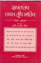Shabdarth Dasam Granth- Vol 1