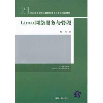 Read Online Linux network services and management (21 century computer network engineering colleges planning materials) ebook