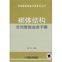 Download masonry structures - Common Data Quick Reference [Paperback](Chinese Edition) PDF