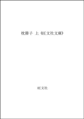 枕冊子 上 (旺文社文庫)