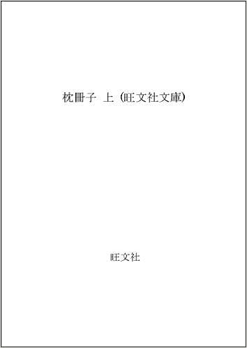 枕冊子 上 (旺文社文庫) | 田中...