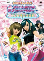 Oshare Majo Love and Berry ? ~ DS Collection ~-DS Strategy Guide (Wonder Life Special) (2006) ISBN: 4091063284 [Japanese Import]