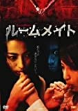 ?????????????????? Room Mate [DVD]