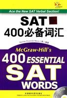 SAT400 essential vocabulary (with MP3)