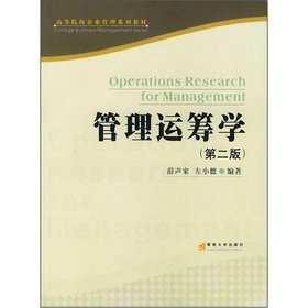 Management Operations Research [Paperback](Chinese Edition) pdf epub