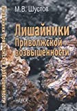 img - for Lishayniki Privolzhskoy vozvyshennosti book / textbook / text book