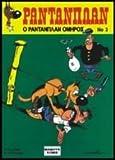 o rantanplan omiros / ο ραντανπλάν όμηρος