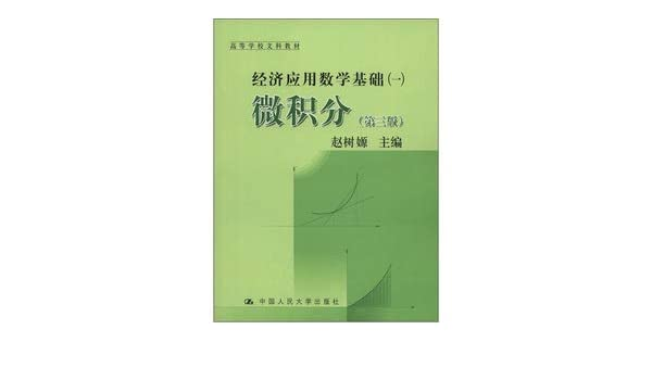 Colleges Liberal Arts Textbook Economy Applied Mathematics 1 Calculus 3rd Edition Chinese Edition Zhao Shu Yuan 9787300161808 Amazon Com Books