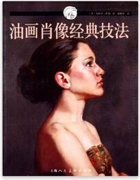 Download Classical portrait painting techniques(Chinese Edition) ebook