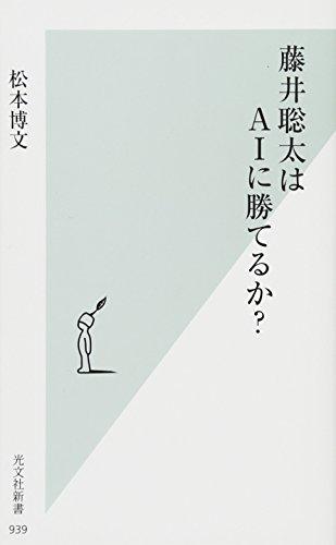 藤井聡太はAIに勝てるか? (光文社新書)