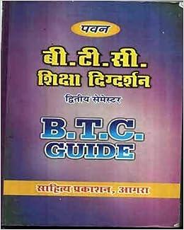 btc guide book