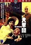 THE WARLORD Shaw Bros Comedy (NTSC ALL REGION IMPORT) Li Han-Hsiang, Michael Hui, Lily Ho