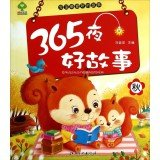 Baby loved to listen to the story: 365 Nights good story (autumn)(Chinese Edition) ebook
