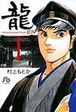 龍-RON-〔小学館文庫〕 (1) (小学館文庫 むA 21)