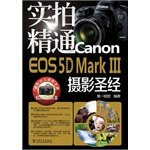 Download Sign proficient Canon EOS 5D Mark 3 photography Bible(Chinese Edition) pdf