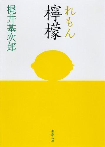 檸檬 (新潮文庫)   梶井 基次郎 ...