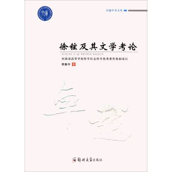 Xu Xuan and its literary theory excellence in academic libraries(Chinese Edition)