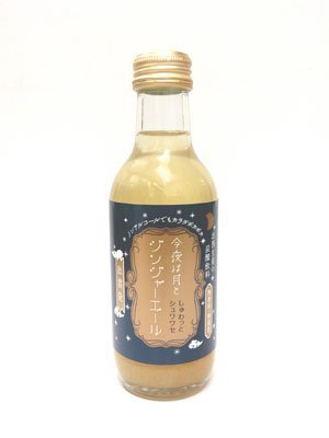 Tonight the moon and Ginger Ale 200ml by Shimane of Dji Gemon Amazon store