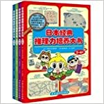 Book Japanese classic comprehensive capacity building big book .5-6 years (all four)(Chinese Edition)