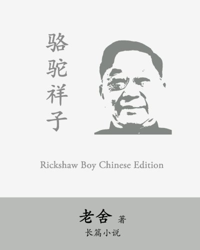 Read Online Rickshaw Boy (Large Print Edition): Camel Xiangzi By Lao She (Chinese Edition) ebook