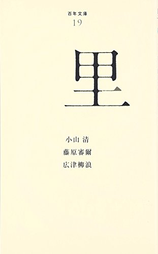 (019)里 (百年文庫)