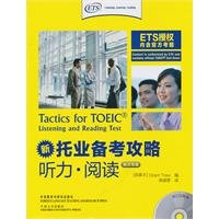 Listening Read - New TOEIC Preparation Guide - English bilingual - (two with CD)