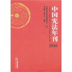 Annals of the Chinese Constitution (2010)(Chinese Edition) pdf epub