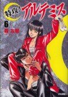 特攻!アルテミス 6 (ぶんか社コミック文庫)