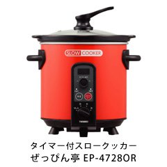 TWINBIRD timer with slow cooker Zeppin-tei EP-4728OR Orange