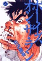 ボーイズ・オン・ザ・ラン 9 (ビッグコミックス)