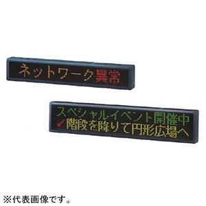 パトライト LED表示ボード 《ビジュアルサイン》 屋内用 文字サイズ□96mm 1段8文字 3色(赤緑橙) VM96A-108T B0734NXQJQ