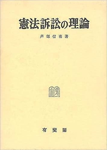 憲法訴訟の理論   芦部 信喜  本   通販   Amazon