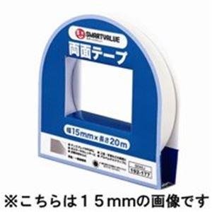 生活日用品 (業務用20セット) 両面テープ 10mm×20m 10個 B048J-10 ×20セット B074MM1KG7