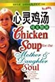 Chicken Soup: Terms of Endearment (Hardcover) [paperback]