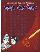Gurmukhi Cursive Writing (Punjabi Learning) by Inderjeet Singh Baljit Singh (2002-01-01)