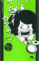 サムライカアサン 2 (クイーンズコミックス)