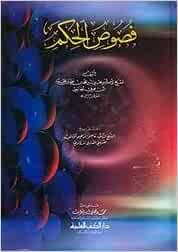 Fusus al-Hikam: Amazon.com: Books