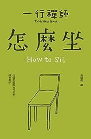 怎麼坐 (跟一行禪師過日常 Book 1) (Traditional Chinese Edition)
