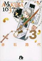 (C 54 Oh Shogakukan bunko) AMAKUSA1637 3 (2010) ISBN: 4091914772 [Japanese Import]