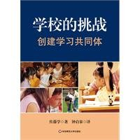 Read Online school challenge: create a learning community(Chinese Edition) pdf
