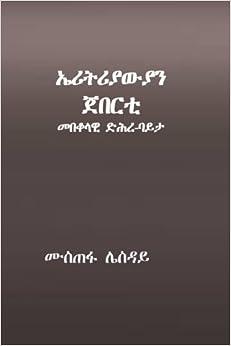 Eritreawyan Jeberti: Mebeqolawi diHre-bayta (Tigrinya Edition)