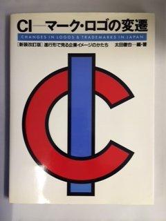 CI マーク・ロゴの変遷―進行形で見る企業イメージのかたち